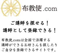 布教使.com